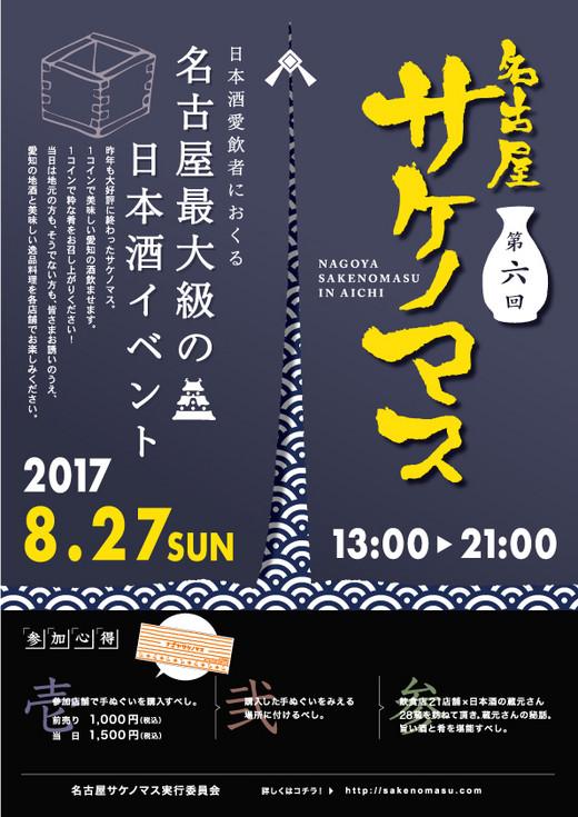 Sakenomasu_new02