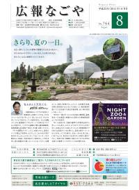 1108_shiban200
