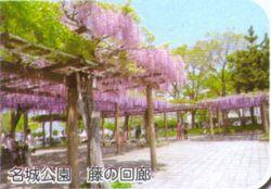 Meijyouhuji