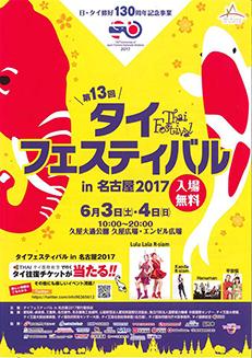 Nagoya2017