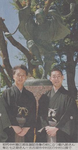 170529nakamura1