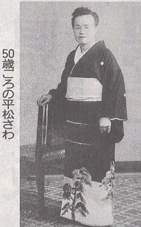 181103sawa