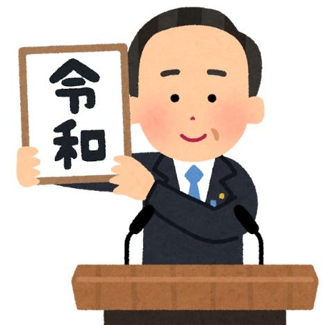 Reiwakakageru